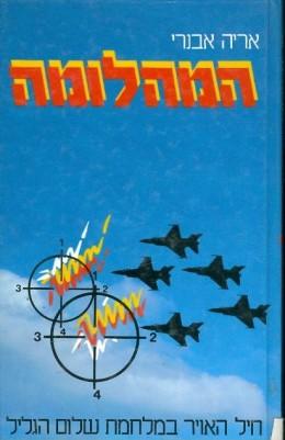 המהלומה - חיל האוויר במלחמת שלום הגליל