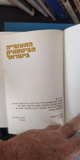 התעשיה הבטחונית בישראל
