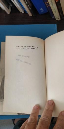 סיפורו של צנחן ישראלי בשבי המצרי