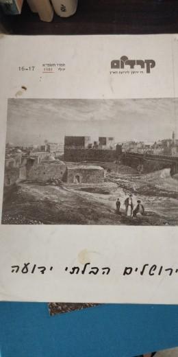 ירושלים הבלתי ידועה