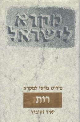 מקרא לישראל - רות (חדש לגמרי)