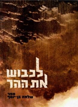 לכבוש את ההר : ספר שלמה בן-יוסף - מהדורה ביבליופילית (חדש לגמרי!)