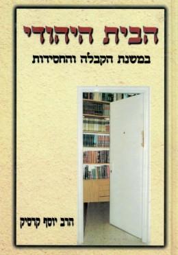 הבית היהודי במשנת הקבלה והחסידות