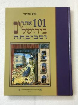 101 אתרים בירושלים וסביבתה