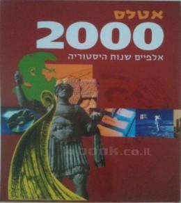 אטלס 2000 - אלפיים שנות היסטוריה