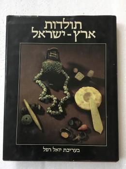 תולדות ארץ ישראל : מהתקופה הפרהיסטורית ועד עליית הבילו