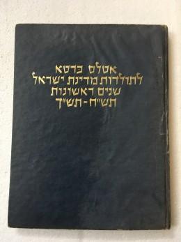 אטלס כרטא לתולדות מדינת ישראל : שנים ראשונות תש