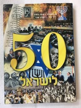 50 לישראל