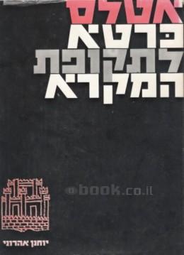 אטלס כרטא לתקופת המקרא