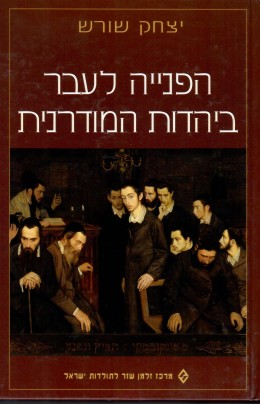 הפנייה לעבר ביהדות המודרנית (חדש לגמרי!)