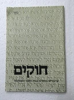 חוקים -שיעורים במקרא בבית הספר הממלכתי