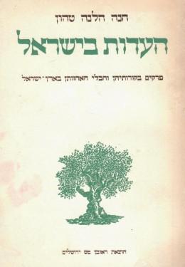 העדות בישראל : פרקים בקורותיהן וחבלי האחזותן בארץ ישראל