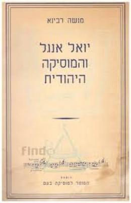 יואל אנגל והמוסיקה היהודית