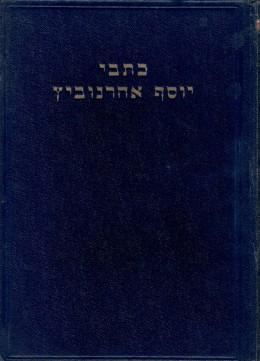 כתבי יוסף אהרנוביץ - 2 כרכים