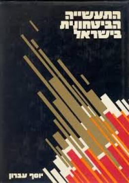 התעשייה הביטחונית הישראלית