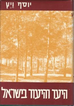 היער והיעור בישראל