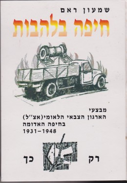 חיפה בלהבות - מבצעי אצ''ל בחיפה הדומה 1931-1948