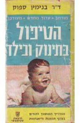 הטיפול בתינוק ובילד