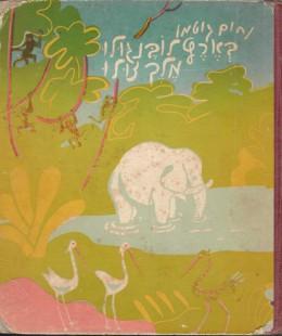 בארץ לובנגולו מלך זולו (מהדורה ראשונה 1939)