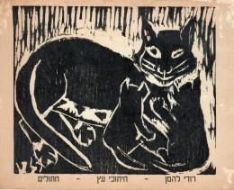 רודי להמן - חיתוכי עץ - חתולים (עם חתימת האמן)