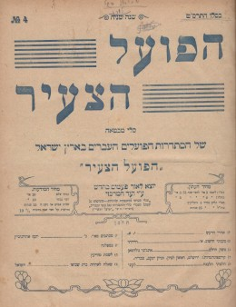 הפועל הצעיר - כלי מבטאה של הסתדרות הפועלים העברים בארץ-ישראל - 35 גליונות בכריכה מהשנה השניה והשלישי