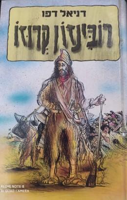 רובינזון קרוזו / מחברות לספרות 1988 - מהדורה מנוקדת