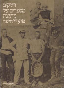 ותיקים מספרים על מועצת פועלי חיפה - גליון למזכרת