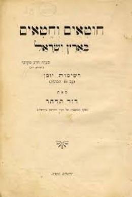 חוטאים וחטאים בארץ ישראל