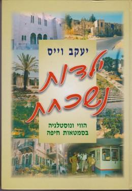 ילדות נשכחת הווי ונוסטלגיה בסמטאות חיפה