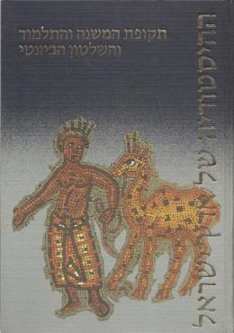 ההיסטוריה של ארץ ישראל (10 כרכים)