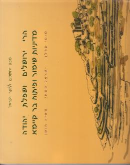 הרי ירושלים ושפלת יהודה מדיניות שימור ופיתוח בר קיימא