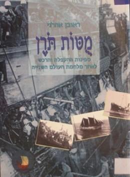 מטות תרן : ספינות ההעפלה והרכש לאחר מלחמת העולם השנייה