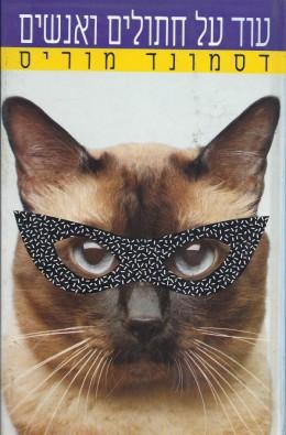 עוד על חתולים ואנשים
