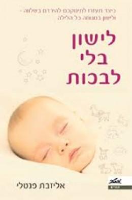 לישון בלי לבכות