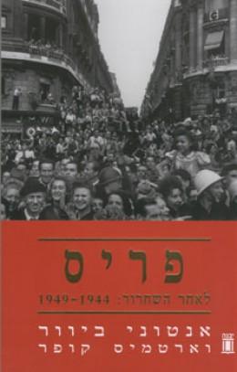 פריס לאחר השחרור 1949-1944