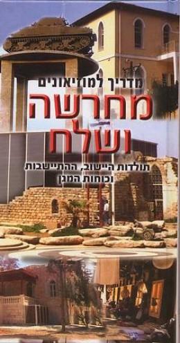 מחרשה ושלח - מדריך למוזיאונים - תולדות היישוב, ההתיישבות וכוחות המגן