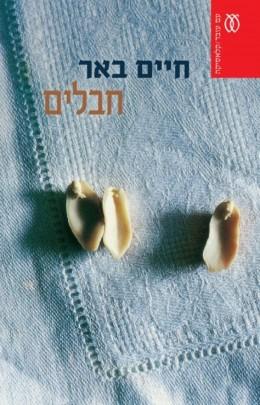 חבלים - מהדורה חגיגית במלאות 20 שנה לצאת הספר