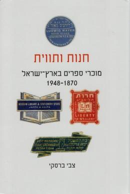 חנות ותווית - מוכרי ספרים בארץ ישראל 1948-1870