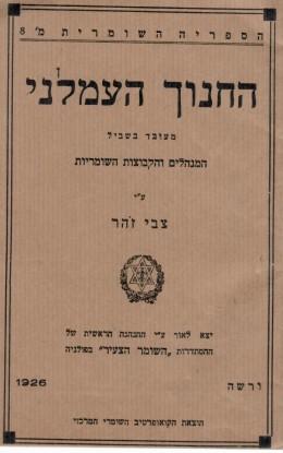 החינוך העמלני / בשביל המנהלים והקבוצות השומריות / ורשה 1926
