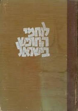 לוחמי החופש בישראל