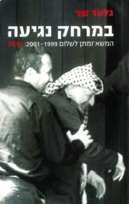 במרחק נגיעה / המשא-ומתן לשלום 2001-1999: עדות