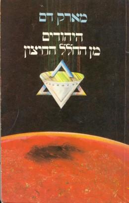 היהודים מן החלל החיצון