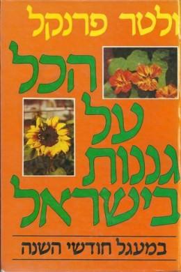 הכל על גננות בישראל