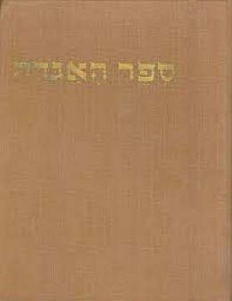 ספר האגדה א-ב