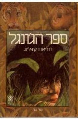 ספר הג'ונגל א-ב