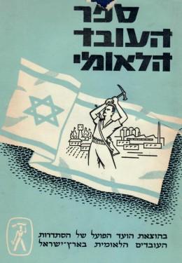 ספר העובד הלאומי - תולדות תנועת העבודה הלאומית