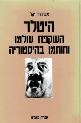 היטלר - השקפת עולמו וחותמו בהיסטוריה