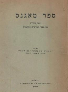 ספר מאגנס - קובץ מחקרים - מאת אנשי האוניברסיטה העברית