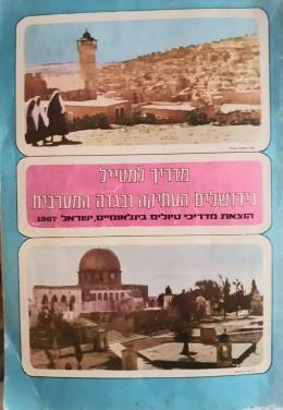 מדריך למטייל בירושלים העתיקה ובגדה המערבית
