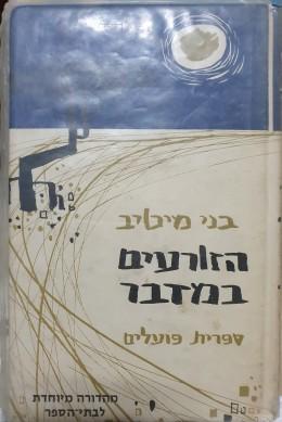 הזורעים במדבר